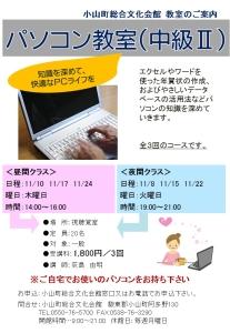 パソコン教室中級Ⅱh28