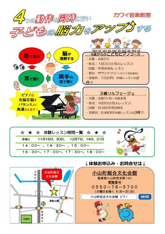 小山会館ウラ_000001