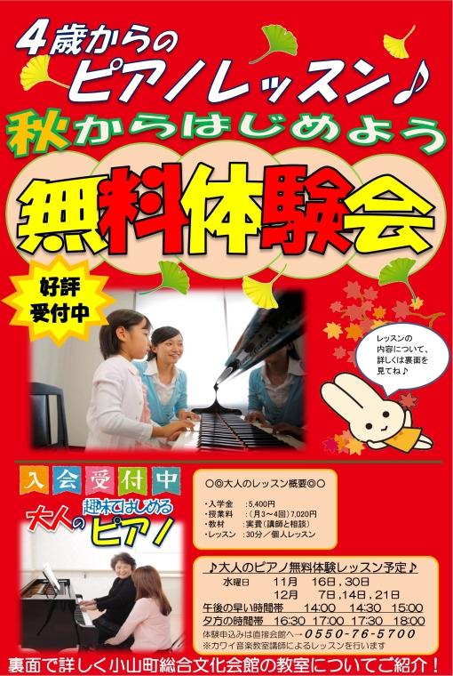 2016秋ピアノレッスン表