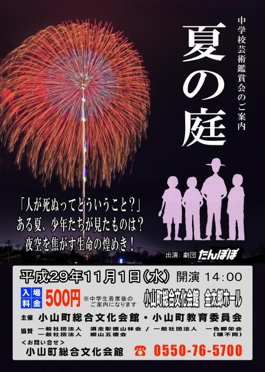 中学校芸術鑑賞会2017_000001