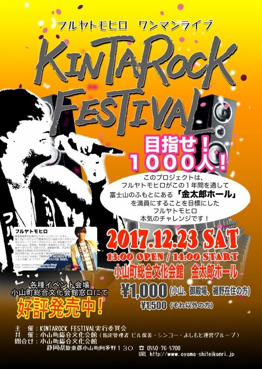 KINTAROCK(5000部)_000001