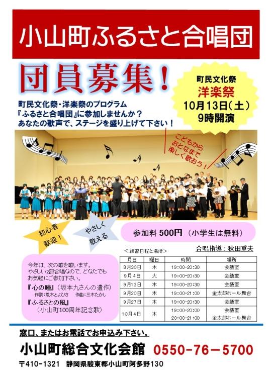 合唱教室チラシ